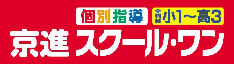 京進スクール・ワン江坂垂水教室