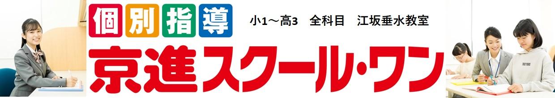 江坂、豊津で塾を評判のよい探すなら、個別指導塾 小学補習、中受験、中・高定期テスト対策、高校・大学受験に強い